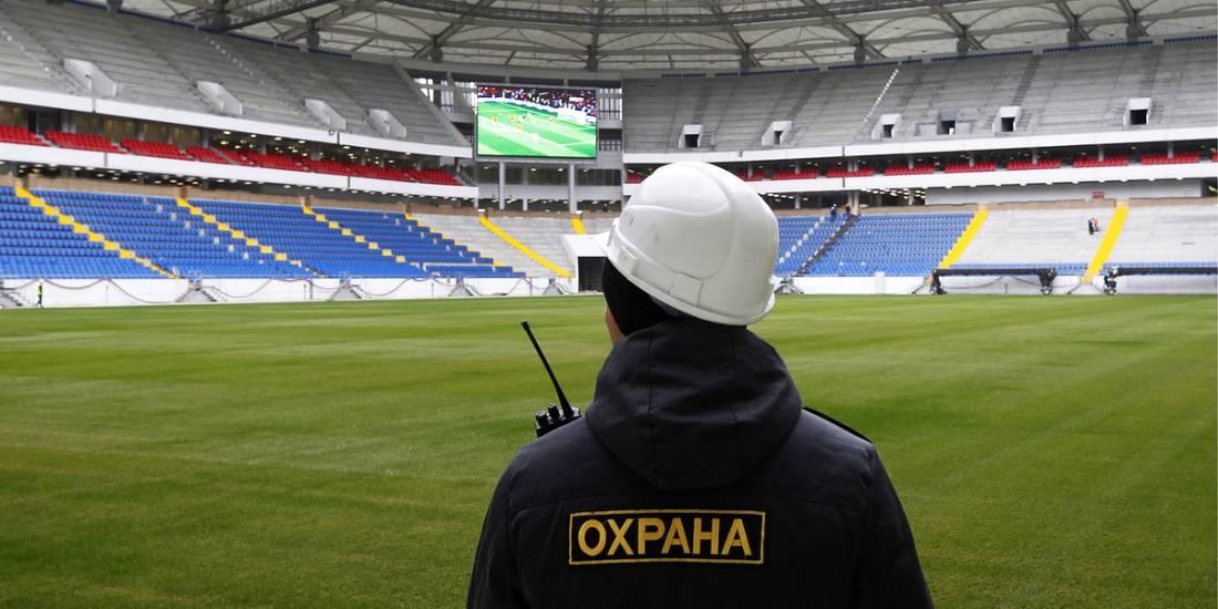Охрана стадионов в СПб