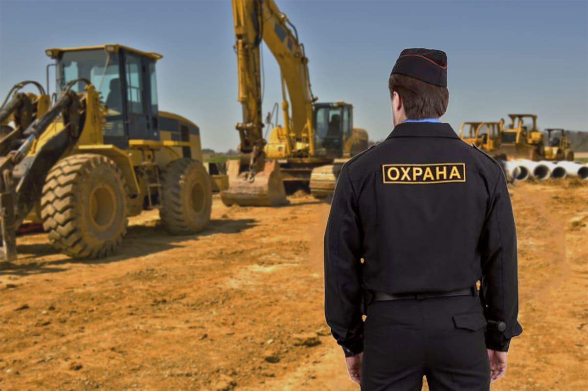 Охрана строительной техники